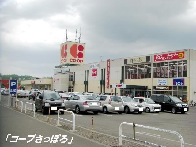 コープさっぽろ藤野店(徒歩8分)