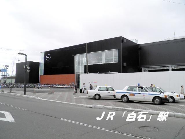JR函館本線「白石」駅まで徒歩16分