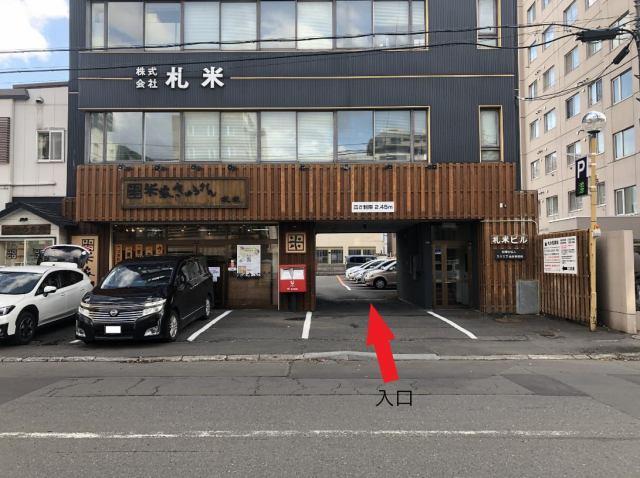 札米駐車場のその他画像