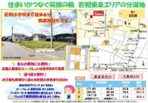 東邦ピュアコート若槻東条 8号地