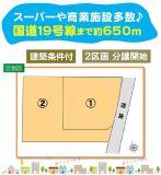 東邦ピュアコート征矢野2丁目 1号地