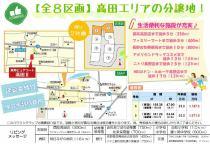 東邦ピュアコート高田II 4号地
