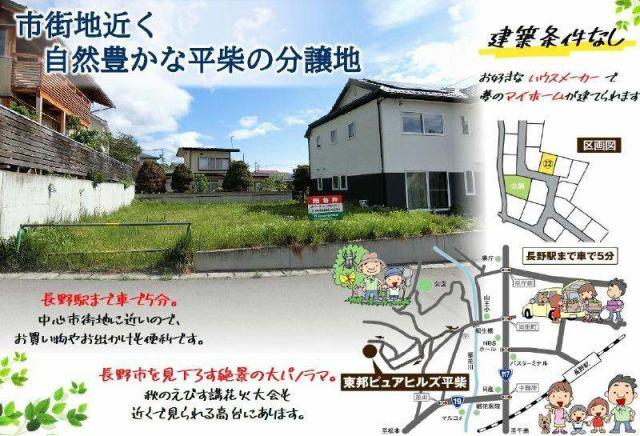 東邦ピュアヒルズ平柴22号地の外観写真