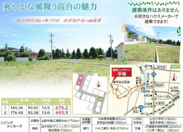 東邦ピュアタウン平柴 2号地の外観写真