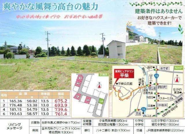 東邦ピュアタウン平柴 6号地の外観写真