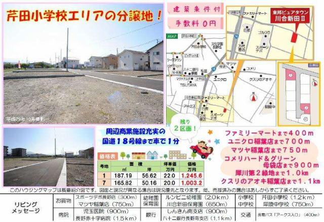 東邦ピュアタウン川合新田II 7号地の外観写真