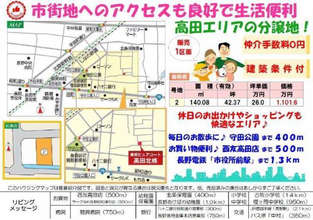 東邦ピュアコート高田北條 2号地の外観写真