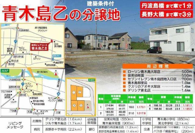 東邦ピュアコート青木島乙II 5号地の外観写真