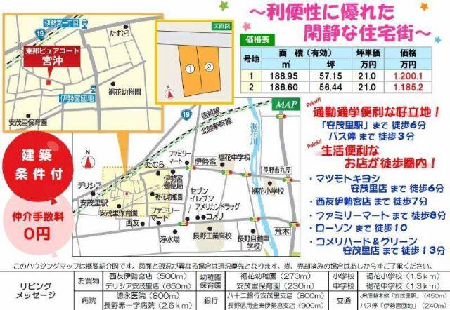 東邦ピュアコート宮沖 2号地の外観写真