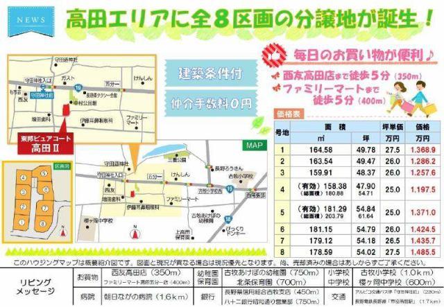 東邦ピュアコート高田II 1号地の外観写真