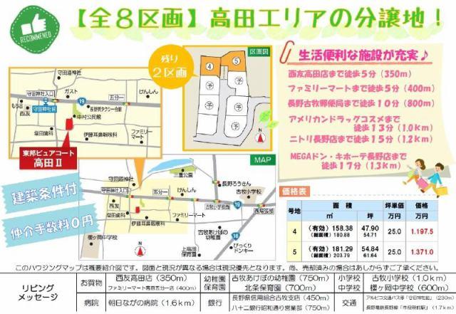 東邦ピュアコート高田II 5号地の外観写真