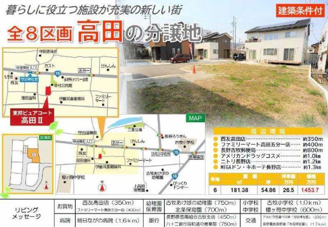 東邦ピュアコート高田II 6号地の外観写真