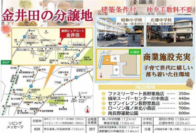 東邦ピュアコート金井田 1号地の外観写真