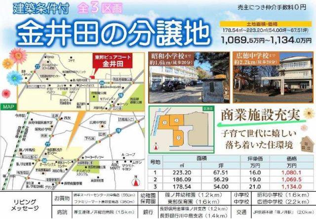 東邦ピュアコート金井田 2号地の外観写真