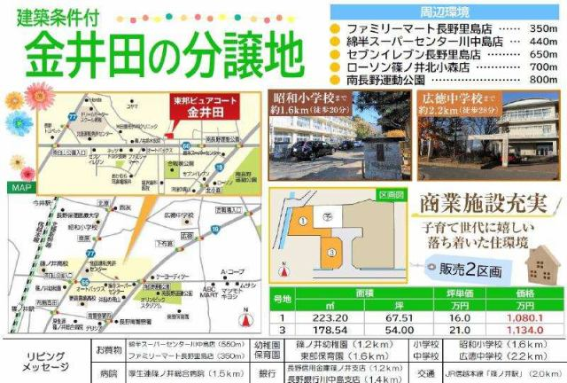 東邦ピュアコート金井田 3号地の外観写真