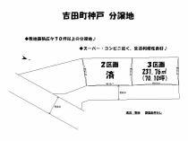 榛原郡吉田町神戸3区画