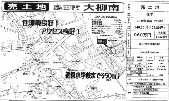 島田市大柳南のその他画像