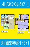 愛知県犬山市大字犬山字西古券161番162番