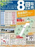 【土地】武豊町 SEGITOWN 3号地の間取り