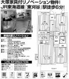ネオハイツ東刈谷弐番館