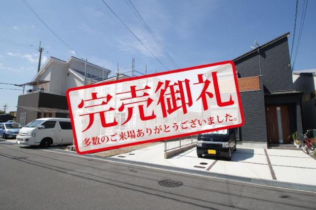 岸和田市西之内町 完売有難うございました。