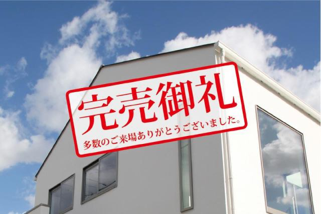 貝塚市海塚全12邸 多数のご来場有難うございました。