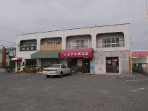 湯浅店舗付住居の外観写真