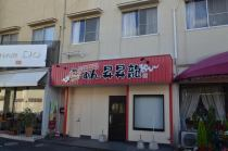円富店舗付き住宅の外観写真