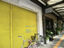 米屋町小沢店舗