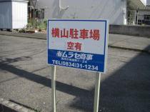 横山駐車場の外観写真