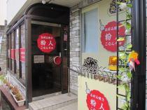 松島町テナントの外観写真