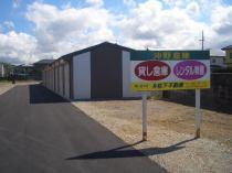 沖野倉庫の外観写真