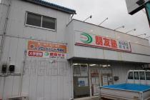 保田エイジ団地 赤松事務所・店舗の外観写真