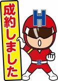 高知市福井町 4LDK 新築住宅 2780万円
