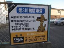 第三川嶋駐車場の外観写真