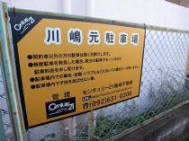 川嶋 元の外観写真