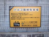 パルコ箱崎駐車場の外観写真