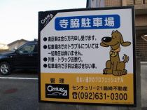 寺脇駐車場の外観写真