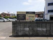 花田第二パーキングの外観写真