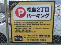 松島2丁目パーキングの外観写真