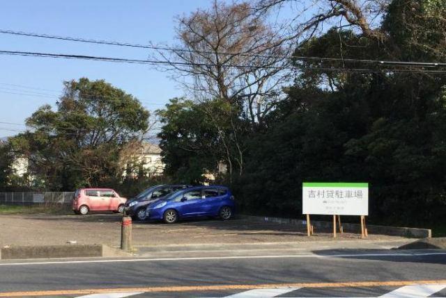 吉村貸駐車場の外観写真