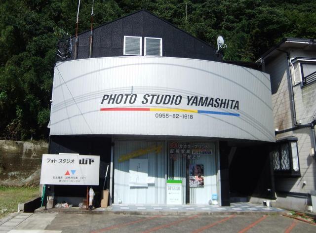 呼子山下店舗の外観写真