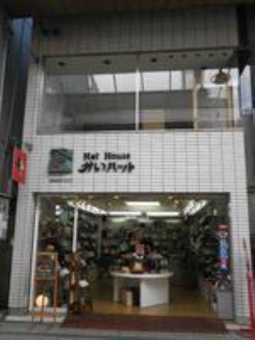 若草通の中の老舗の帽子屋さんの2階です。