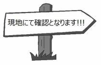 岩城亀田愛宕町 店舗付住宅
