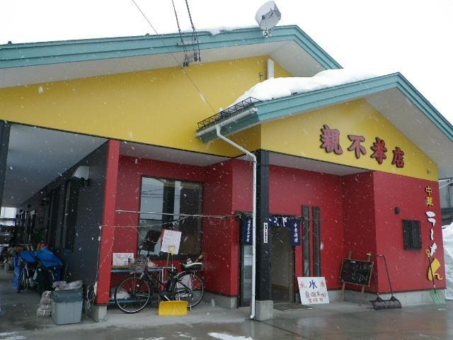 会津美里町 売ラーメン店居抜 住居付の外観写真