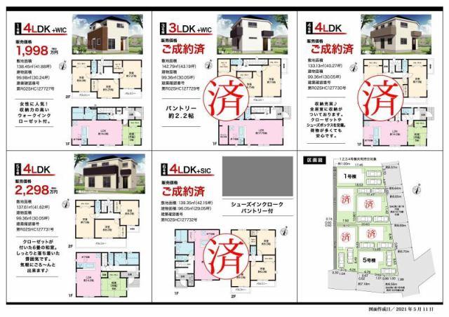 有限会社グローバル住宅 内観写真 高知市長浜 新築一戸建て 浸水区域外 3LDKの内観写真