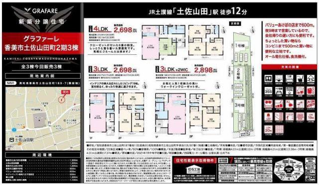 有限会社グローバル住宅 間取り 香美市土佐山田町 新築一戸建て 4DKの間取り