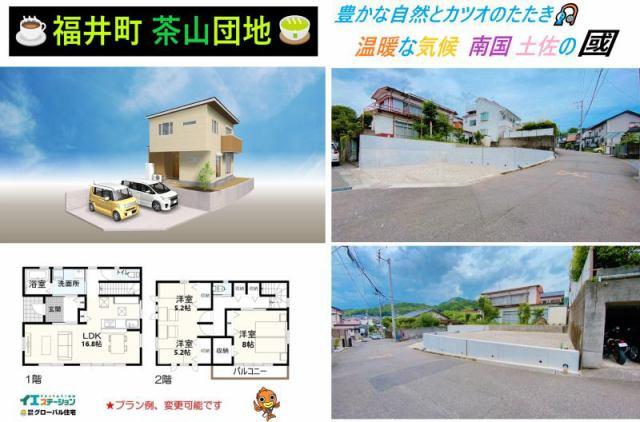 有限会社グローバル住宅 外観写真 高知市福井町 新築一戸建て オール電化 3LDKの外観写真