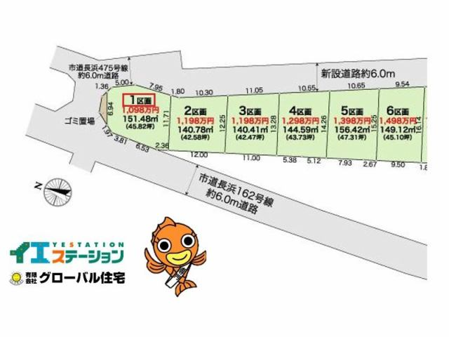有限会社グローバル住宅 区画図 高知市瀬戸南町 建築条件付き売り土地 約45坪の区画図