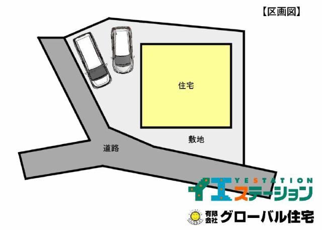 有限会社グローバル住宅 区画図 高知市万々 災害予想エリア外の4LDK中古住宅の区画図
